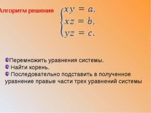 Алгоритм решения Перемножить уравнения системы. Найти корень. Последовательно
