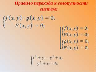 Правило перехода к совокупности систем: