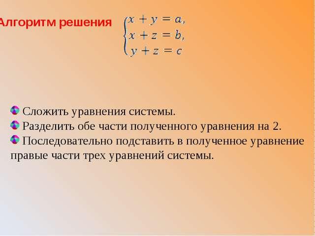 Алгоритм решения Сложить уравнения системы. Разделить обе части полученного у...