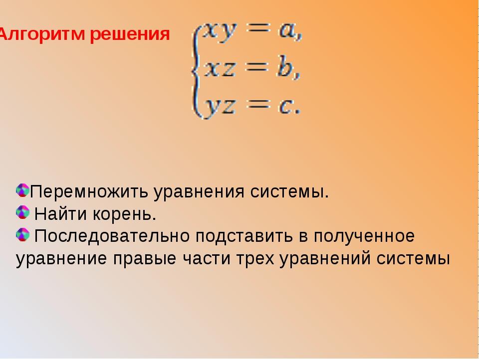 Алгоритм решения Перемножить уравнения системы. Найти корень. Последовательно...