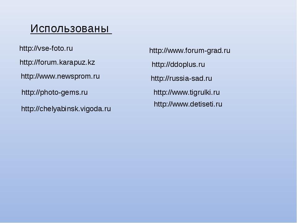 Использованы http://vse-foto.ru http://forum.karapuz.kz http://www.newsprom.r...