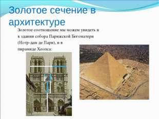 Золотое сечение в архитектуре Золотое соотношение мы можем увидеть и в здании