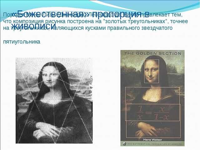 Портрет Моны Лизы (Джоконда) Леонардо да Винчи привлекает тем, что композиция...