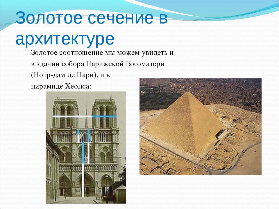 Золотое сечение в архитектуре Золотое соотношение мы можем увидеть и в здании...