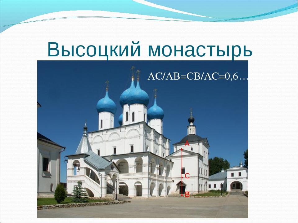 Высоцкий монастырь А С В АС/АВ=СВ/АС=0,6…