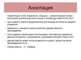 Аннотация Презентация «М.Ю.Лермонтов. «Мцыри» – романтическая поэма» выполнен