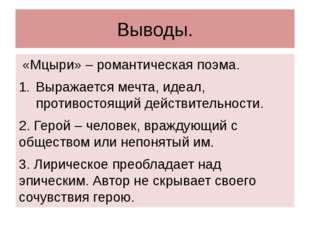 Выводы. «Мцыри» – романтическая поэма. Выражается мечта, идеал, противостоящи