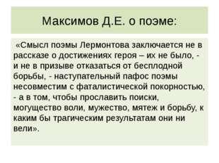 Максимов Д.Е. о поэме: «Смысл поэмы Лермонтова заключается не в рассказе о до