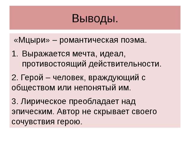 Выводы. «Мцыри» – романтическая поэма. Выражается мечта, идеал, противостоящи...