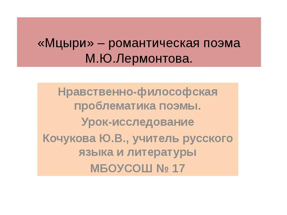 «Мцыри» – романтическая поэма М.Ю.Лермонтова. Нравственно-философская пробле...