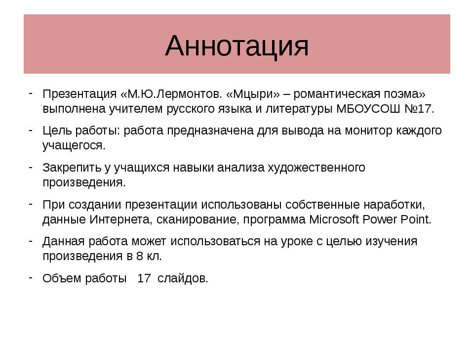 Аннотация Презентация «М.Ю.Лермонтов. «Мцыри» – романтическая поэма» выполнен...