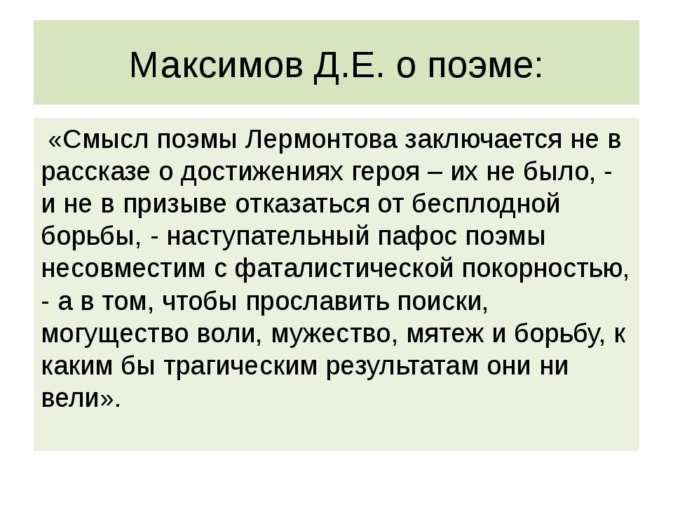 Максимов Д.Е. о поэме: «Смысл поэмы Лермонтова заключается не в рассказе о до...