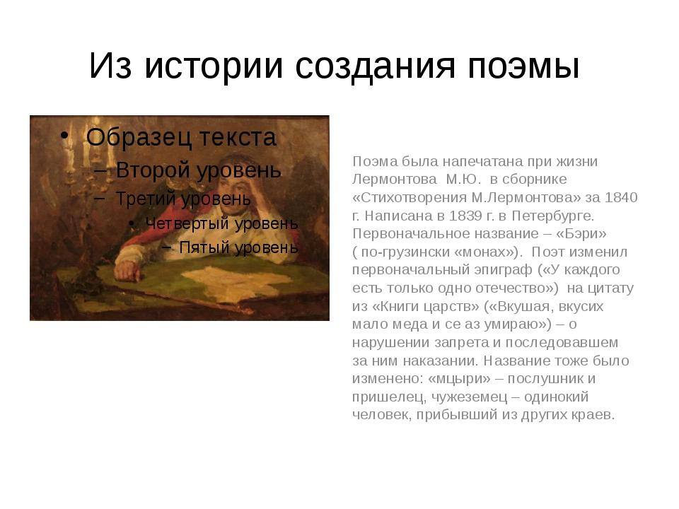 Из истории создания поэмы Поэма была напечатана при жизни Лермонтова М.Ю. в с...