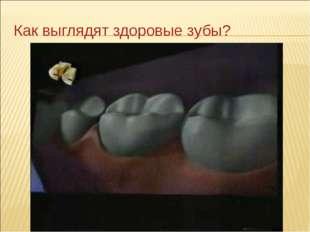 Как выглядят здоровые зубы?