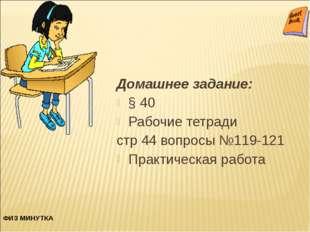 Домашнее задание: § 40 Рабочие тетради стр 44 вопросы №119-121 Практическая р
