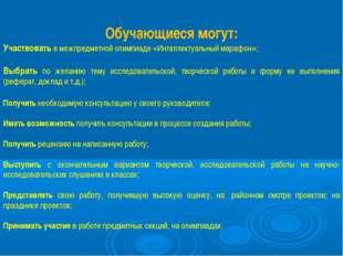 Обучающиеся могут: Участвовать в межпредметной олимпиаде «Интеллектуальный ма