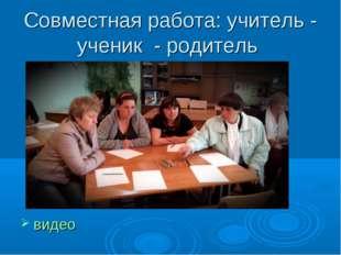 Совместная работа: учитель - ученик - родитель видео