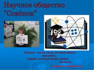 Руководитель: Трофимович Е.Д. Ребенок - это не сосуд, который можно наполнить