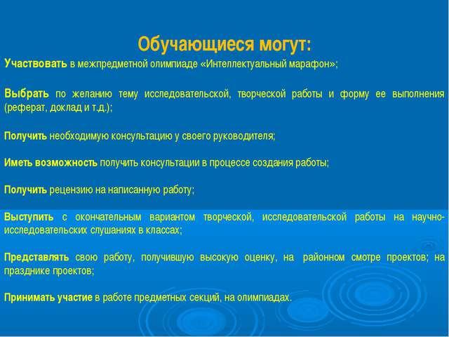Обучающиеся могут: Участвовать в межпредметной олимпиаде «Интеллектуальный ма...
