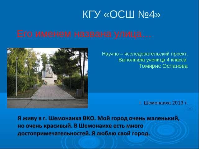 КГУ «ОСШ №4» Его именем названа улица… Научно – исследовательский проект. Вы...