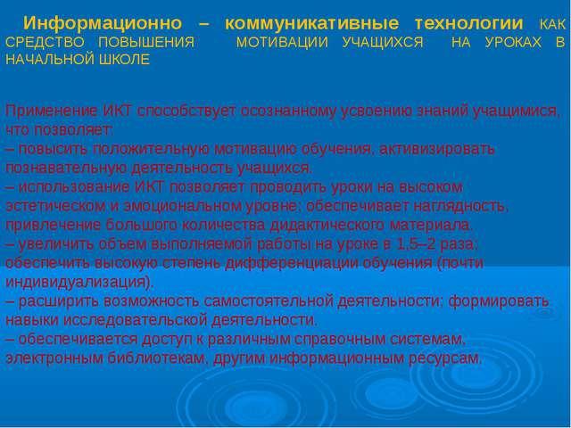 Информационно – коммуникативные технологии КАК СРЕДСТВО ПОВЫШЕНИЯ МОТИВАЦИИ У...