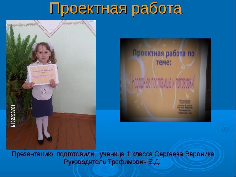 Проектная работа Презентацию подготовили: ученица 1 класса Сергеева Вероника...