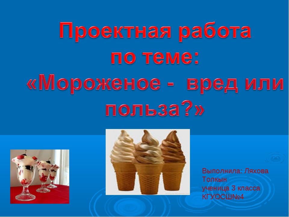 Выполнила: Ляхова Толкын ученица 3 класса КГУОСШ№4