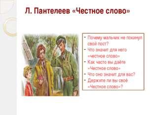 Л. Пантелеев «Честное слово» Почему мальчик не покинул свой пост? Что значит