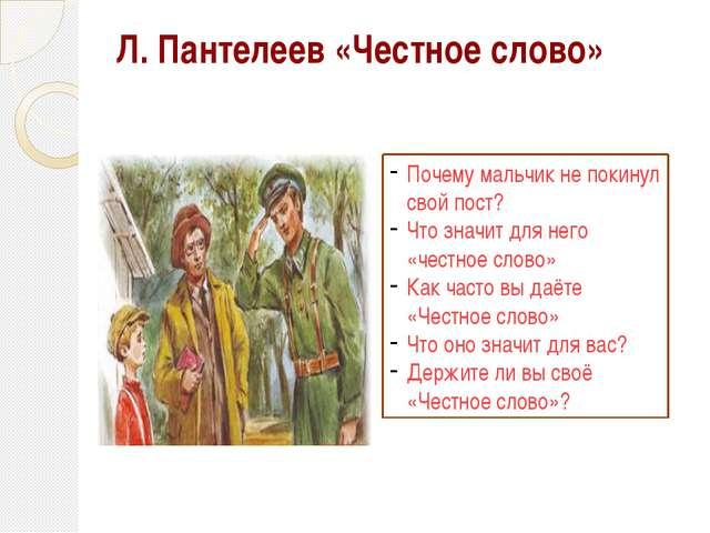 Л. Пантелеев «Честное слово» Почему мальчик не покинул свой пост? Что значит...