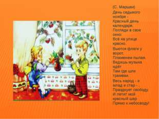 (С. Маршак) День седьмого ноября - Красный день календаря. Погляди в свое окн
