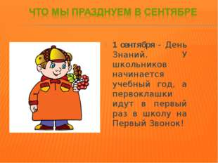 1 сентября- День Знаний. У школьников начинается учебный год, а первоклашки