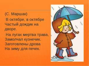 (С. Маршак) В октябре, в октябре Частый дождик на дворе. На лугах мертва трав
