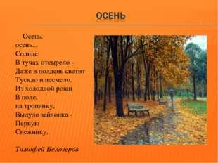 Осень, осень... Солнце В тучах отсырело - Даже в полдень светит Тускло и