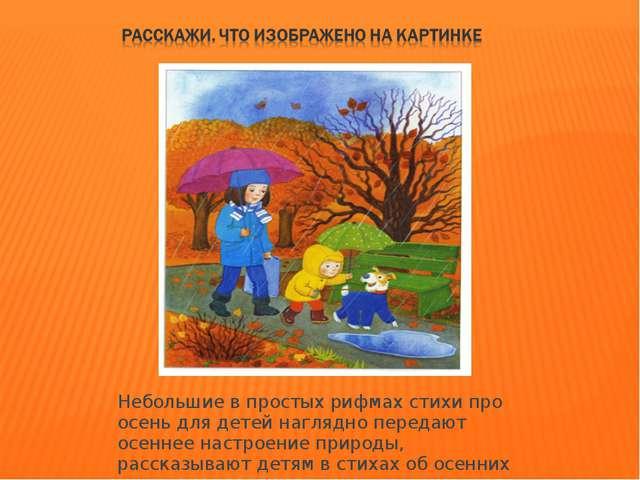 Небольшие в простых рифмах стихи про осень для детей наглядно передают осенне...