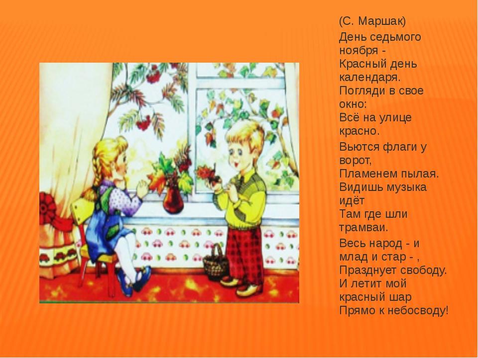 (С. Маршак) День седьмого ноября - Красный день календаря. Погляди в свое окн...