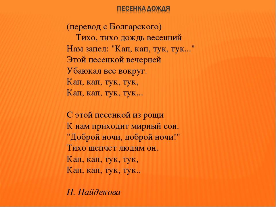 "(перевод с Болгарского)   Тихо, тихо дождь весенний Нам запел: ""Кап, кап, т..."