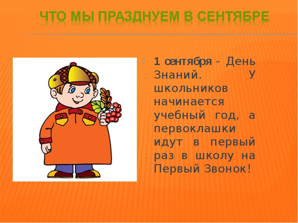 1 сентября- День Знаний. У школьников начинается учебный год, а первоклашки...
