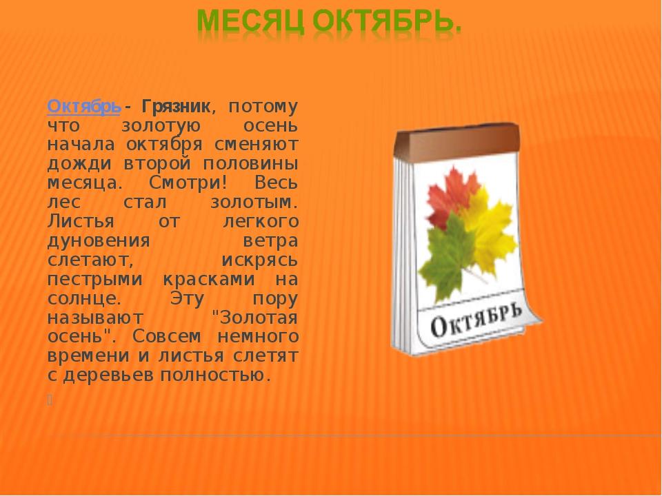 Октябрь- Грязник, потому что золотую осень начала октября сменяют дожди втор...