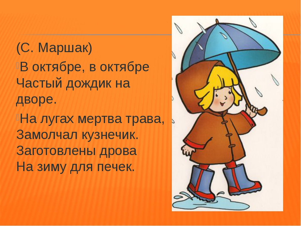 (С. Маршак) В октябре, в октябре Частый дождик на дворе. На лугах мертва трав...