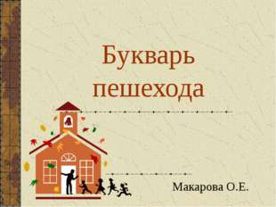 Букварь пешехода Макарова О.Е.