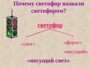 Почему светофор назвали светофором? «несущий свет»