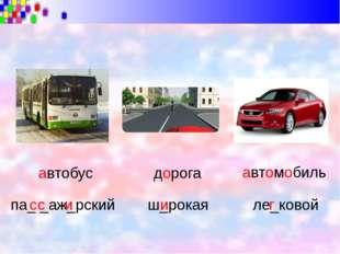 па_ _аж_рский ш_рокая ле_ковой автобус дорога автомобиль с с и и г