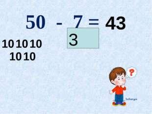 50 - 7 = 10 10 10 10 10 -7 3 43