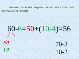 60-6=50+(10-4)=56 Найдите значения выражений по предложенной программе действ