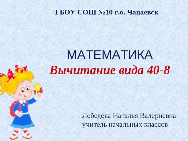 ГБОУ СОШ №10 г.о. Чапаевск Лебедева Наталья Валериевна учитель начальных клас...
