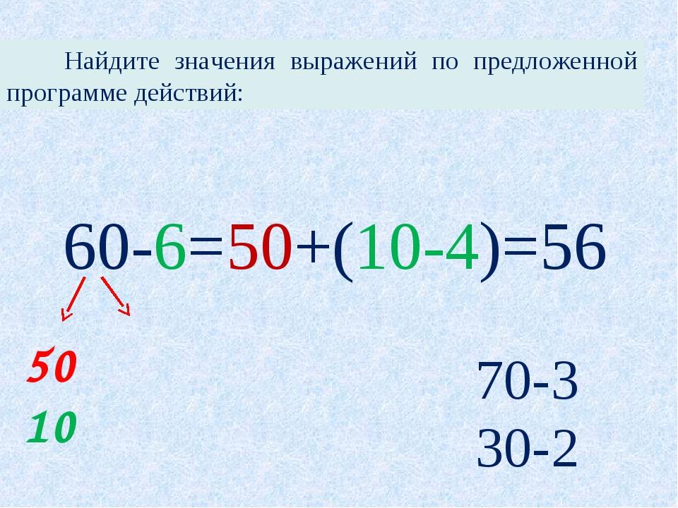 60-6=50+(10-4)=56 Найдите значения выражений по предложенной программе действ...