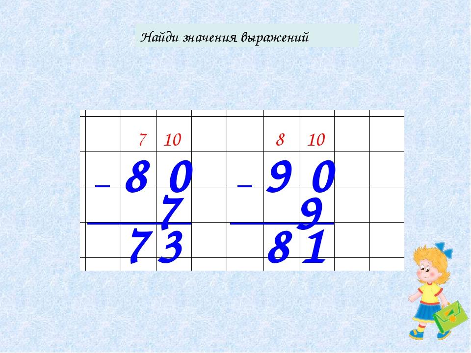 Найди значения выражений 8 0 7 9 0 9 10 10 8 7