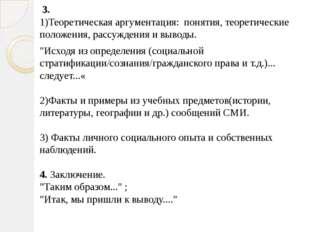 3. 1)Теоретическая аргументация: понятия, теоретические положения, рассужден