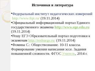 Источники и литература Федеральный институт педагогических измерений http://w