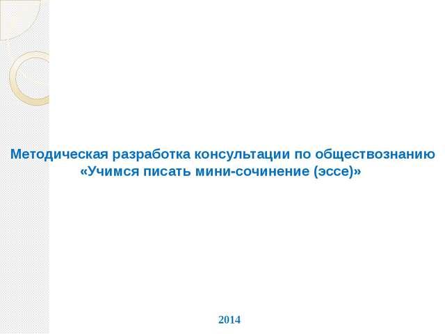 Методическая разработка консультации по обществознанию «Учимся писать мини-со...